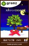 研究日誌のグリムス(クリスマス仕様)