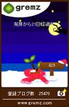 グリムス観察日誌のグリムス(クリスマス仕様)
