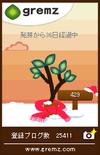 グルメ日誌のグリムス(クリスマス仕様)
