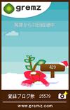 22日経過(クリスマス)