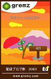 30日経過したグリムス(1本目)と赤富士
