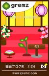 ひな祭り仕様グリムス2009(研究日誌)