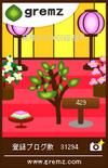 ひな祭り仕様グリムス2009(グリムス観察日誌)