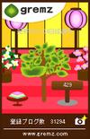 ひな祭り仕様グリムス2009(グルメ日誌)