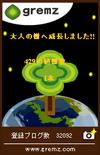 人工衛星!?に成長したグルメ日誌のグリムス