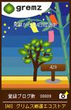 七夕の夜(研究日誌)