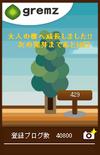188日経過して大人の樹に成長した研究日誌のグリムス(2本目)