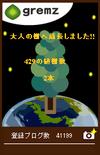 大人の樹に成長した「研究日誌」のグリムス
