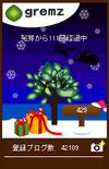研究日誌のクリスマス仕様のグリムス
