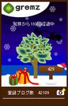 グリムス観察日誌のクリスマス仕様のグリムス