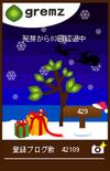 グルメ日誌のクリスマス仕様のグリムス