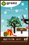 クリスマスの朝のグリムス(研究日誌)