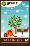 クリスマスの朝のグリムス(グリムス観察日誌)