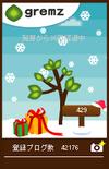 クリスマスの朝のグリムス(グルメ日誌)