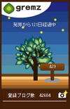 2010年1月1日(研究日誌)