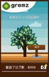 2010年1月1日 昼(研究日誌)