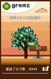 2010年1月1日 夕方(研究日誌)