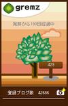 2010年1月1日 夕方(グリムス観察日誌)