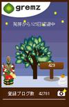 2010年1月5日夜(研究日誌)