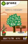 2010年1月5日夕方(グリムス観察日誌)