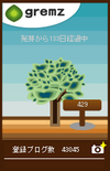 2010年1月13日午前中(研究日誌)