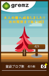 大人の樹に成長した研究日誌のグリムス(3本目)