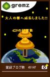 宇宙空間へ飛び立ったグリムス(2本目)