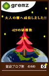 宇宙空間へ飛び立った研究日誌のグリムス(3本目)