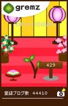 2010年ひな祭り仕様グリムス(研究日誌)