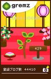 2010年ひな祭り仕様グリムス(グリムス観察日誌)