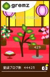 ひな祭り仕様グリムス2010(グリムス観察日誌)