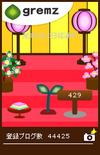 ひな祭り仕様グリムス2010(グルメ日誌)