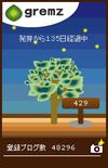 発芽から135日、20回目の成長を見せたグリムス君(明け方)