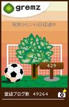 ワールドカップ仕様グリムス(夕方)