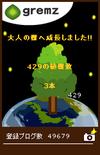 超巨木グリムス(3本目)
