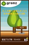 グルメ日誌の4代目大人の樹グリムス