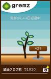 発芽から64日経過したグリムス観察日誌の4代目グリムス