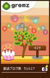 3rd Anniversary夕方(研究日誌)