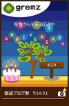 3rd Anniversary夜(研究日誌)