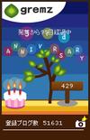 3rd Anniversary夜(グリムス観察日誌)
