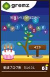 3rd Anniversary夜(グルメ日誌)
