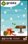 2010年クリスマス仕様グリムス(研究日誌)