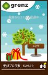 2010年クリスマス仕様グリムス(グリムス観察日誌)