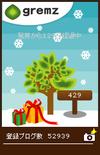 2010年クリスマス仕様グリムス(グルメ日誌)