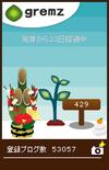 2011年正月仕様グリムス(研究日誌)
