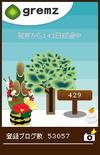 2011年正月仕様グリムス(グルメ日誌)