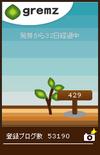 鏡開き研究日誌2011
