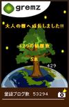 グルメ日誌の5代目大人の樹グリムス
