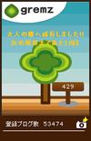 216日経過して大人の樹に成長したグリムス(4本目)