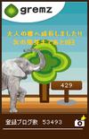 グリムスに象がきたゾウ